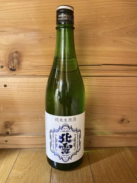 北雪 純米生原酒