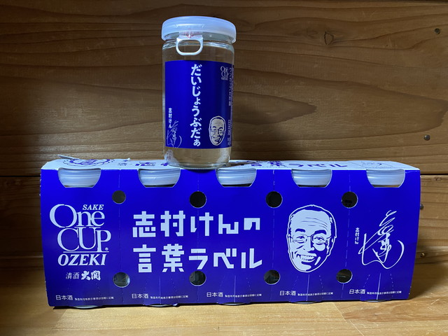 ワンカップ大吟醸180ml瓶詰(志村けんの言葉ラベル)