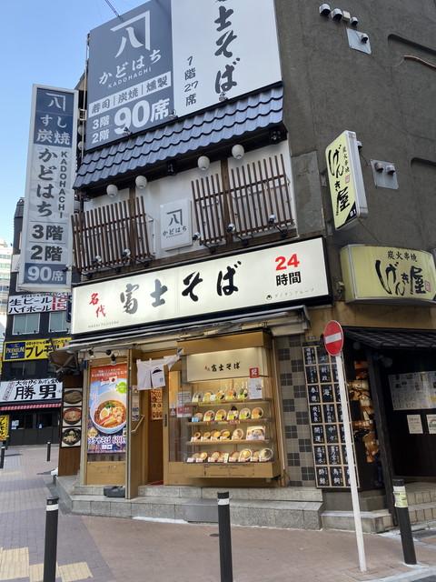 名代 富士そば 道玄坂店