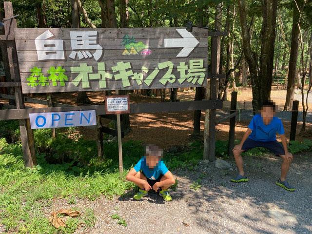 白馬森林オートキャンプ場