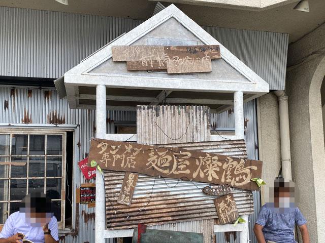 麺屋 燦鶴(さんかく)